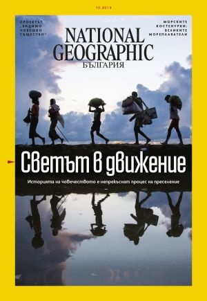 National Geographic България - 10.2019