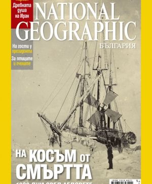 National Geographic - 01.2009