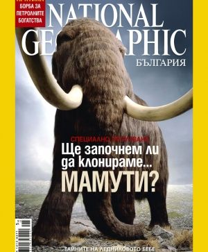 National Geographic - 05.2009