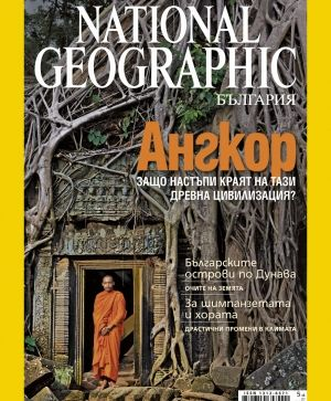 National Geographic - 07.2009