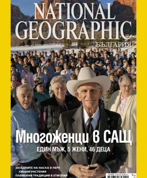 National Geographic - 03.2010