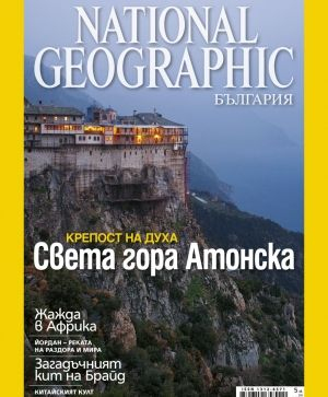 National Geographic - 04.2010