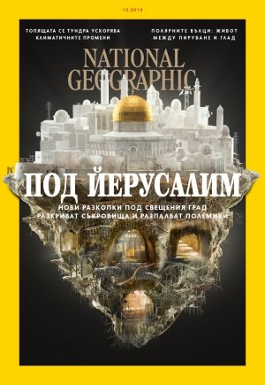 National Geographic България - 12.2019