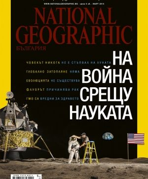 National Geographic България - 03.2015