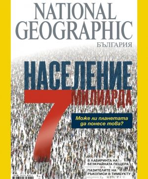 National Geographic - 01.2011