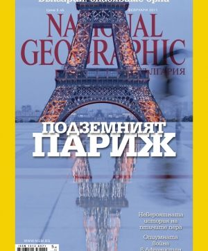 National Geographic - 02.2011