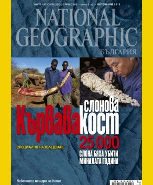 National Geographic - 10.2012