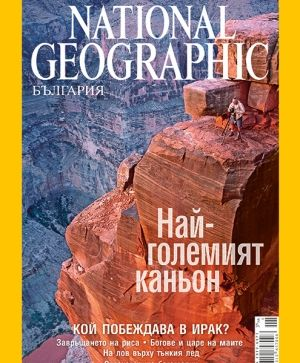 National Geographic - 01.2006