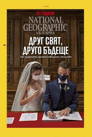National Geographic България - 11.2020