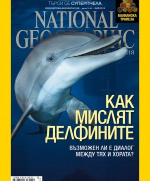 National Geographic България - 05.2015