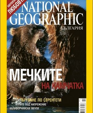 National Geographic - 02.2006