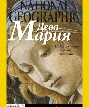 National Geographic България - 12.2015