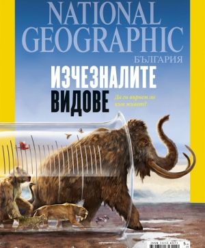 National Geographic - 04.2013