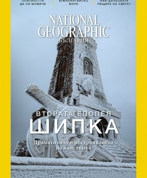 National Geographic България - 03.2017