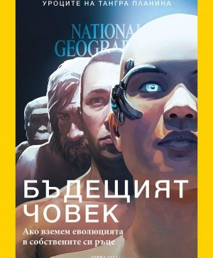 National Geographic България - 04.2017