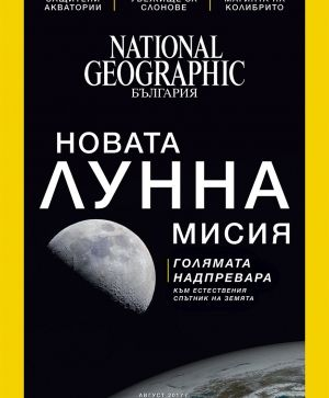National Geographic България - 08.2017