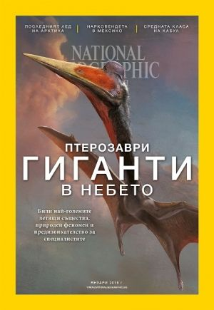 National Geographic България - 01.2018