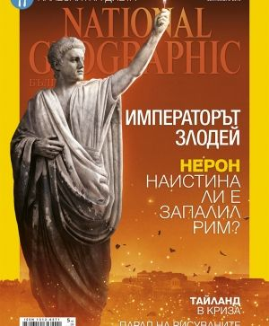 National Geographic България  - 09.2014