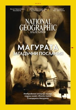 National Geographic България - 06.2018