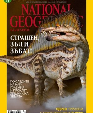 National Geographic България - 10.2014