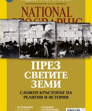 National Geographic България - 12.2014